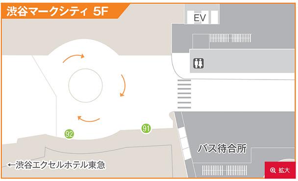 渋谷マークシティ5Fバス乗り場