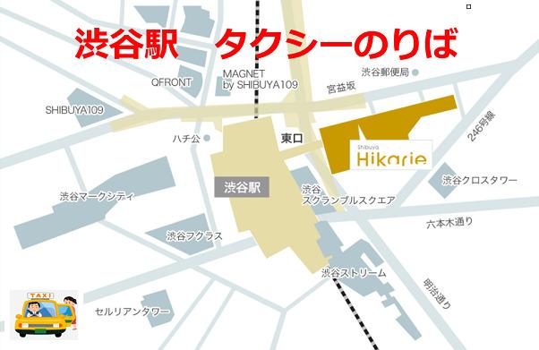 渋谷駅タクシー乗り場