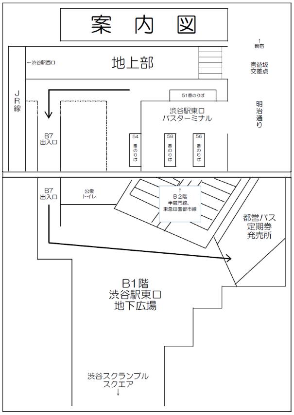 渋谷駅前都営バス定期券発売所