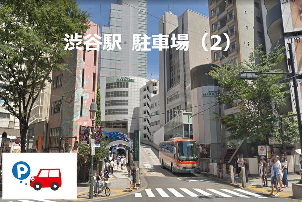 渋谷駅駐車場案内 2