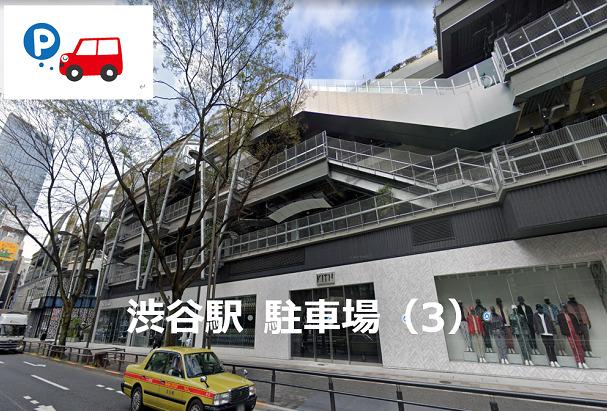 渋谷駅駐車場案内3