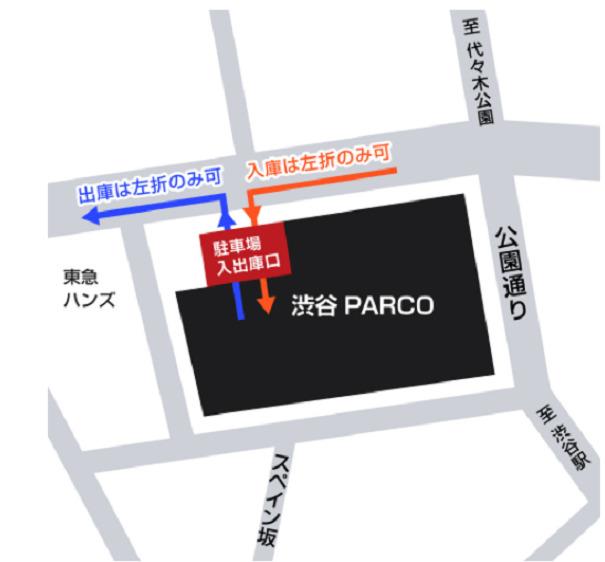 渋谷PARCO駐車場出入口
