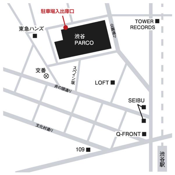 渋谷PARCO駐車場案内図