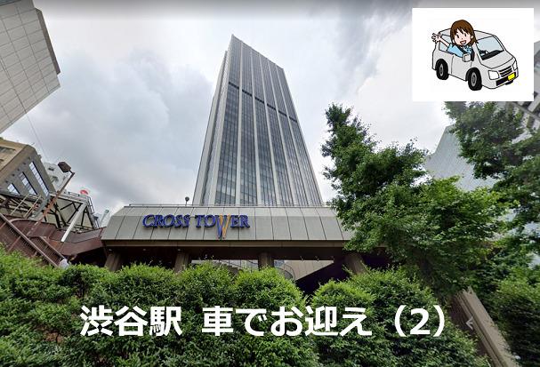 渋谷駅車でお迎え(2)