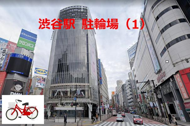 渋谷駅駐輪場1