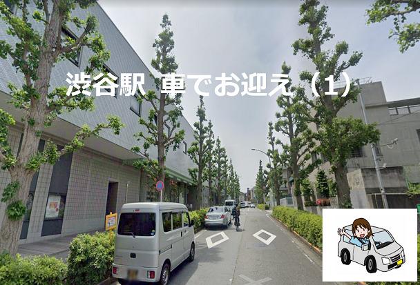 渋谷駅 車でお迎え(1)