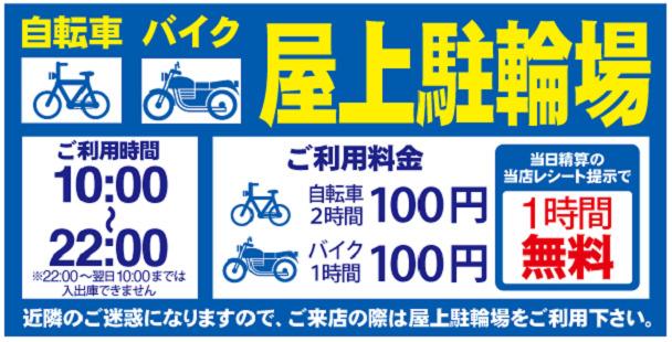 LABI渋谷屋上駐輪場