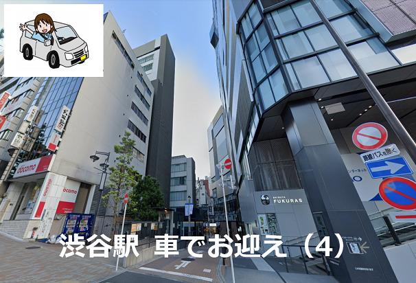 渋谷駅車でお迎え(4)