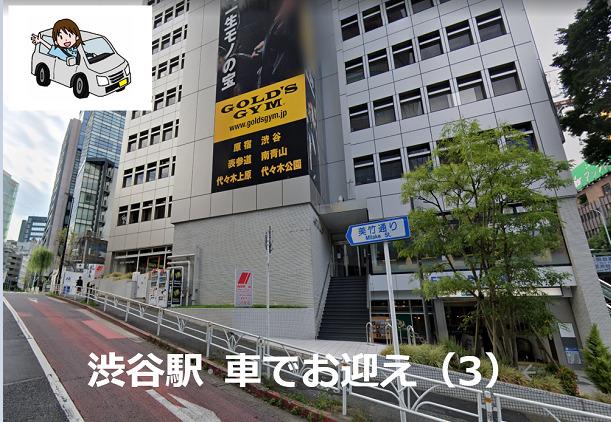 渋谷駅 車でお迎え(3)